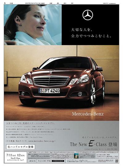ベンツ日本 2009年7月10日 朝刊
