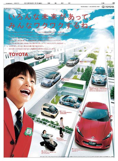 Toyota Ft 86 >> トヨタ自動車の読者モニターが選んだ新聞広告|広告ガイド:読売新聞