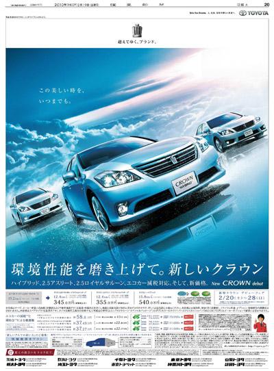 トヨタ自動車の読者モニターが選んだ新聞広告 広告ガイド:読売新聞