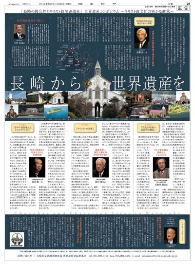 長崎の教会群とキリスト教関連遺産の画像 p1_3